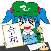 平成は本日より令和元年であります!