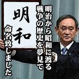 新元号改ざん