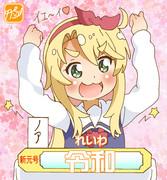 【わたてん】新元号を大発表するノアたん!