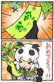 【けもフレ】「令和(れいわ)」おめでとうっ!!