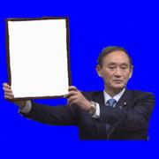 カードを掲げる菅官房長官BB
