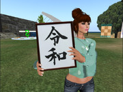 新元号(令和=beautiful harmony) in SecondLife