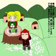 極めの森 小山雅(妖精)と切札モヤシ