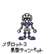 メダロット3版 男型ティンペット
