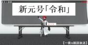 【特別】新元号発表【静画】