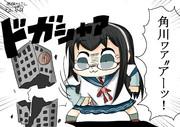 角川ビルを破壊する淀さん