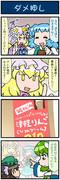 がんばれ小傘さん 3035