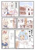 あやふぶ漫画01-02