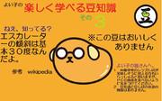 よい子の 楽しく学べる豆知識3