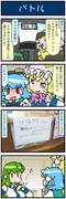がんばれ小傘さん 3036