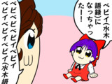 アー、アーー、アーーー!アーーー↑!!