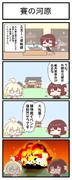 激ホマ4コマ 三笠イベントを楽しむオクラホマちゃん