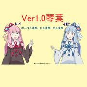 琴葉姉妹 立ち絵 Ver1.0