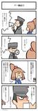ゲハ戦記②(ひろこみっくす-166)