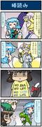 がんばれ小傘さん 3039
