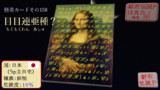 【怪奇カード-その158】目目連(もくもくれん)亜種?