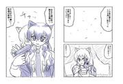 クロやんとおねーちゃん(その11)