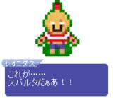 【ドット】レオニダス一世