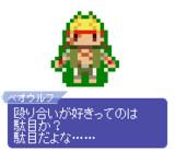 【ドット】ベオウルフ
