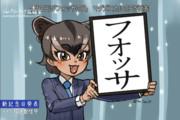 フォッサ(記念日)