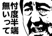 ABEちゃん忖度Tシャツ