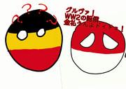 次回ポーランドドイツから賠償金をもらう