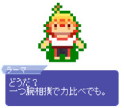 【ドット】ラーマ