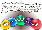 ゆっくりぷよっていってね!!!今年2011年でぷよぷよ20周年!!!