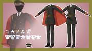 軍服風衣装配布します。
