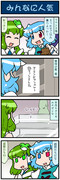 がんばれ小傘さん 3042