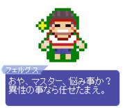 【ドット】フェルグス・マック・ロイ