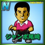 ジャンボ尾崎(ノーマル)