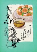 夜雀食堂~ちらし寿司とじゃがいもたまねぎのみそ汁~