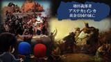 本の紹介 増田義郎『アステカとインカ 黄金帝国の滅亡』