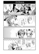【けものフレンズR】〇〇ちゃん