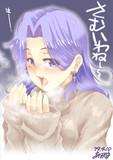 セーターもっふり龍田さん