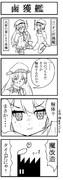 紺碧の重桜『鹵獲艦』