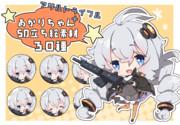 ■あかりちゃん+アサルトライフルSD素材集■