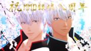 MMD銀魂8周年
