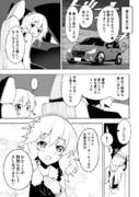 櫻井桃華おたおめ漫画