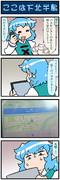がんばれ小傘さん 3043