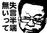 桜田大臣辞任Tシャツ