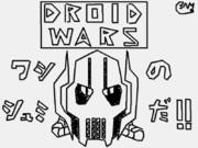 【ウゴツール】DROIDWARS支援絵