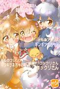 【仙狐さん×けもフレ】キツネっ子達のお花見!
