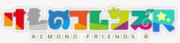 ニコニコ大百科「けものフレンズR」 疑似チャンネル用ロゴ画像