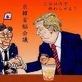 米韓首脳会談2分で終了?