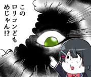 このロリコンどもめじゃん!!