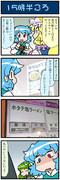 がんばれ小傘さん 3045