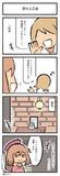 恋せよ乙女(ひろこみっくす-169)