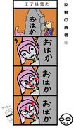 黄昏のオッサン異伝6